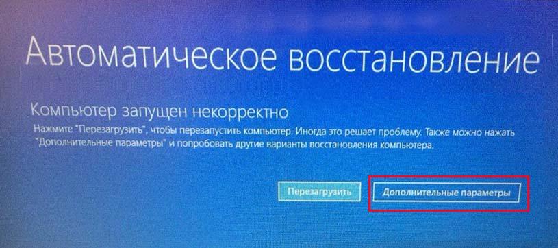 экран автоматического восстановления
