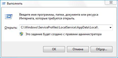 Presentationfontcache exe как отключить. Что делать, если presentationfontcache.exe нагружает процессор