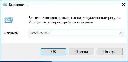 Запуск команды services.msc