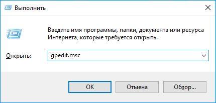 komanda-gpedit-msc.jpg