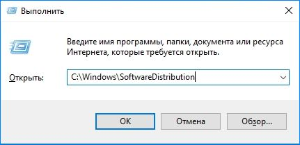 Открыть папку SoftwareDistribution