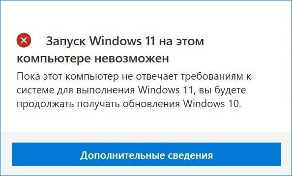 Ошибка: Запуск Windows 11 на этом компьютере невозможен